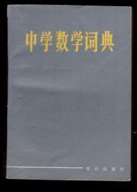 中学数学词典  1984年一版一印  484页  未阅读本
