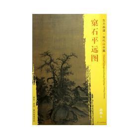 东方画谱·宋代山水画菁华高清摹本·窠石平远图