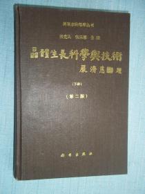 晶体生长科学与技术(第二版)下册 [架----1]