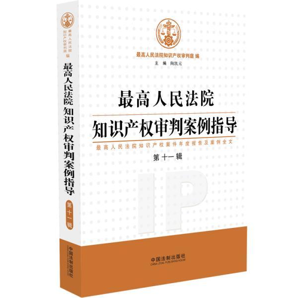 最高人民法院知识产权审判案例指导