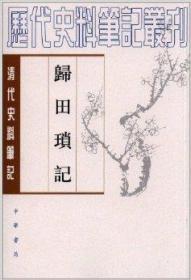 归田琐记(历代史料笔记丛刊 · 清代史料笔记  全一册   PY)