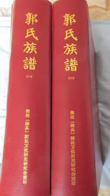 郭氏(潍县、潍坊)族谱——一二册(民国二十五年续修本,整理影印编印成一二三册此为一二册)——历次修谱的序和世系全