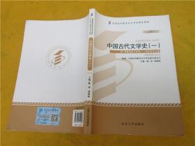 自学考试指定教材  中国古代文学史(一)课程代码00538——(有少量字迹划线)