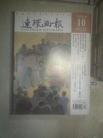 连环画报   2014  10