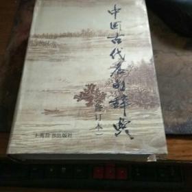 中国古代名句辞典(修订本) 1版1印   32开精装+护套    库存书  无人翻阅