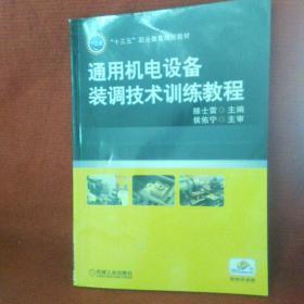 通用机电设备装调技术训练教程