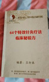 64个特效针灸疗法临床秘验方