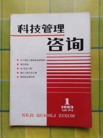 科技管理咨询(1983年  试刊 第一期)