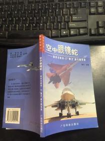 """空中眼镜蛇-新世纪的苏-27""""侧卫""""战斗机家族  正版原版铜版彩印 品好"""