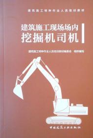 建筑施工现场场内挖掘机司机