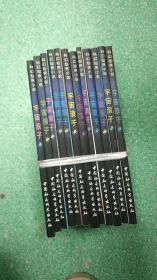 科幻仙侠小说.宇宙浪子.1-12全套
