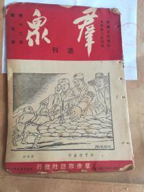 《群众》刘伯承将军,广州通讯(恐怖的广州),暗无天人的扬州,