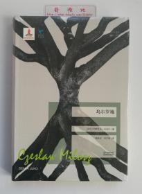 乌尔罗地 软精装本 诺贝尔文学奖获得者米沃什作品 1版1印 塑封本