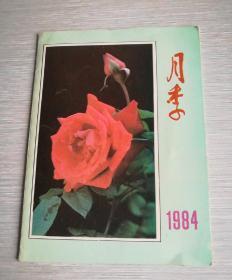 拉页式月历•月季1984年