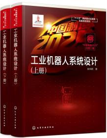 """""""中国制造2025""""出版工程--工业机器人系统设计"""