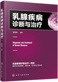 乳腺疾病诊断与治疗