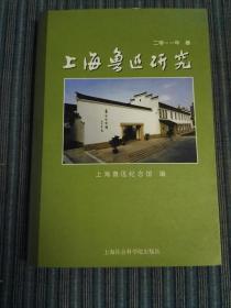 上海鲁迅研究2011年春