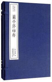 兰亭序印存(一函一册)/中国珍稀印谱原典大系(第一编第四辑)