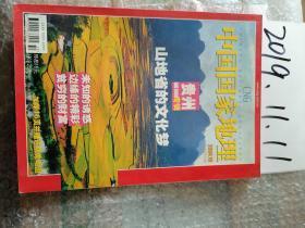中国国家地理  2004年10期