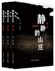静静的山庄(侦查故事套装共3册)