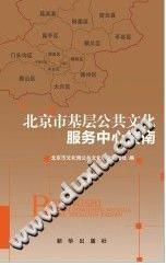北京市基层公共文化服务中心指南