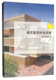 建筑案例抄绘手册:展览建筑篇