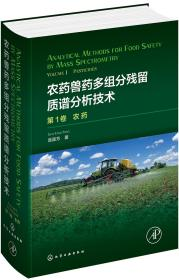 農藥獸藥多組分殘留質譜分析技術  第1卷   農藥