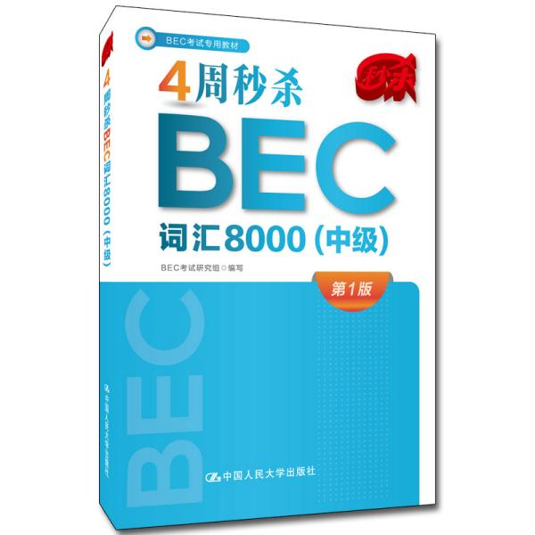 4周秒杀BEC词汇8000(中级)