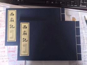 16开宣纸连环画西厢记两本 彩色+黑白 绘画 王叔晖 雷人策划