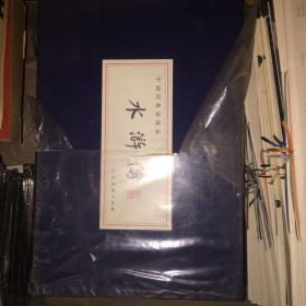 中国经典连环画:水浒傅