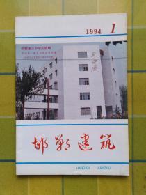 邯郸建筑 【1994年 第 1 期】   创刊号