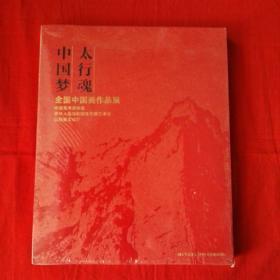 中国梦太行魂全国中国画作品展(塑封)