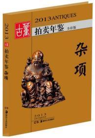 2013古董拍卖年鉴:杂项