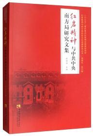红岩精神与中共中央南方局研究文集