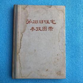 58年初版《苏州旧住宅参考图录》(16开精装本前半部分是建筑图 后半部分是旧住宅测绘图)