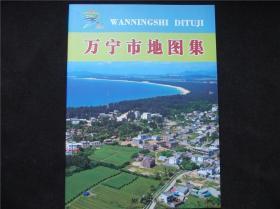 万宁市地图集