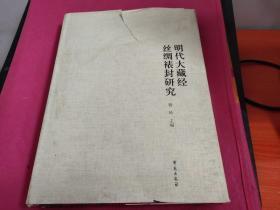 北京艺术博物馆藏明代大藏经丝绸裱封研究(精装 内页全新)