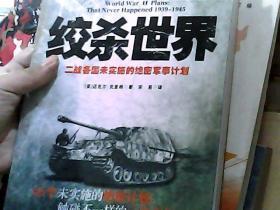 绞杀世界:二战各国未实施的绝密军事计划