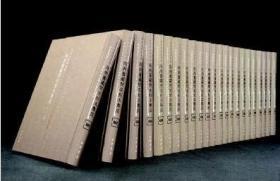 辽宁省图书馆藏陶湘旧藏闵凌刻本集成16开精装  全130册 原箱装