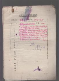 原四野15兵团43军156师副师长、开国少将马逸飞手稿:《肃清鄱阳湖匪回忆录》(附南昌文史资料稿件处理单)