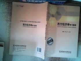 西方经济学学习指导