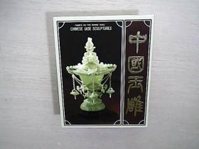 中国玉雕 明信片 一套十枚