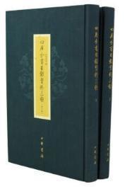 四库全书目录资料三种16开精装 全二册