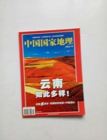 中国国家地理2002 10月 云南如此多样