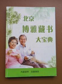 北京博雅藏书大宝典武易医生活收藏版