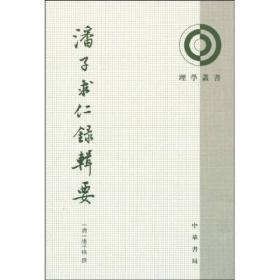 潘子求仁录辑要(理学丛书 全一册 py)