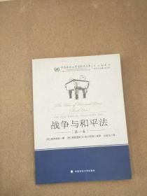 正版现货  战争与和平法(第1卷)