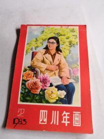 年画缩样:1985年四川年画2