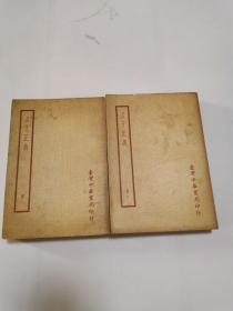 学海堂本《孟子正义》全二册