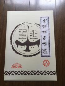汉韵堂木板水印笺纸 四季花草 4种图案30张一袋  大16开 包挂刷